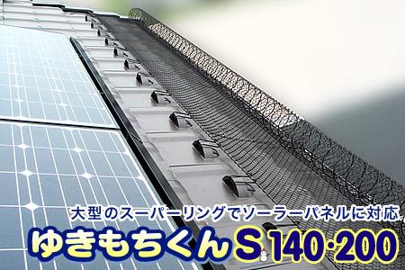 ゆきもちくんS-140・200