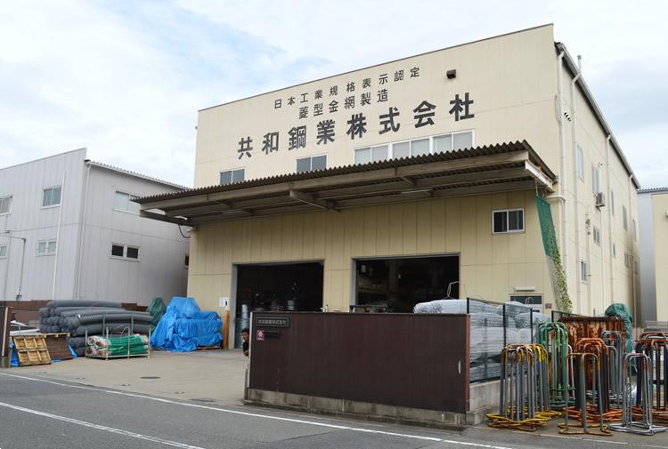 共和鋼業株式会社 工場・東大阪営業所
